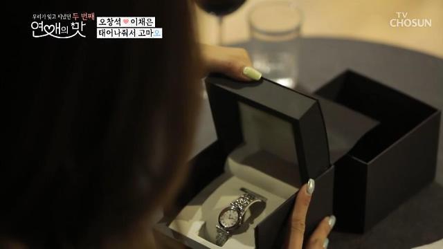 오창석 이채은 시계 덩달아 화제…혹시 협찬?