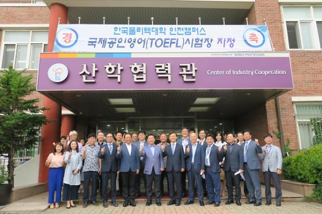 한국폴리텍대학 인천캠퍼스,인천 첫 CTAS센터 개관