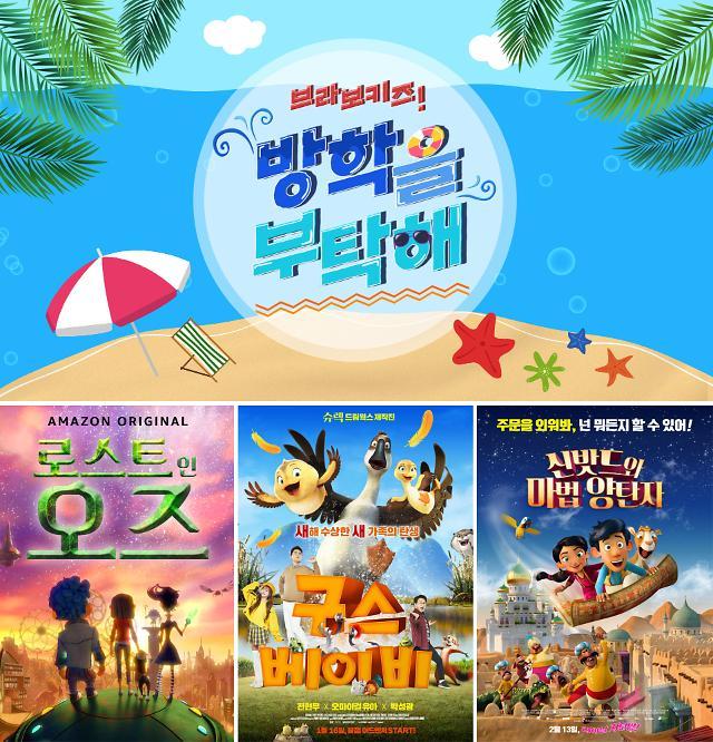브라보키즈TV, 여름방학 특별편성 '방학을 부탁해