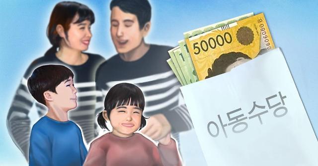 每月10万韩元儿童津贴从9月起普及发放到未满7周岁