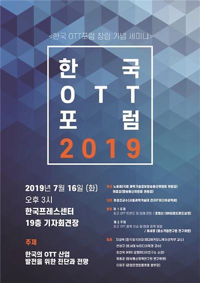 한국OTT포럼 출범…16일 창립 세미나 개최