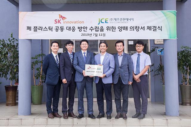 SK이노-제주클린에너지, 폐플라스틱∙폐비닐 환경문제해결 앞장