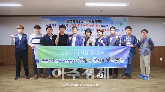 안산시의회, 공동주택 운영 모범사례 단지 벤치마킹