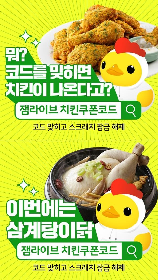 잼라이브 치킨쿠폰코드 스크래치 정답은?…오늘의 힌트 정육셀프판매기