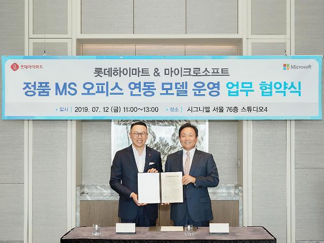 롯데하이마트·한국마이크로소프트, '클린 소프트웨어 정착을  위한 업무협약' 체결
