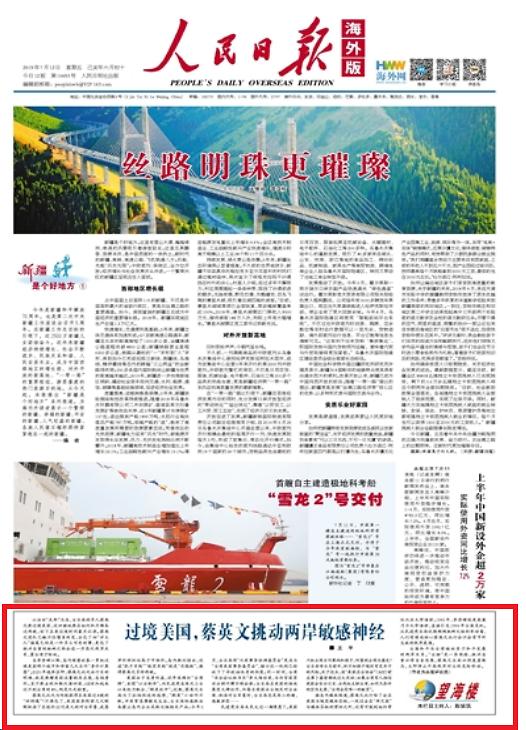"""대만 차이잉원 미국 경유에 격분한 중국 """"미국에 꼬리흔들며 구걸"""""""