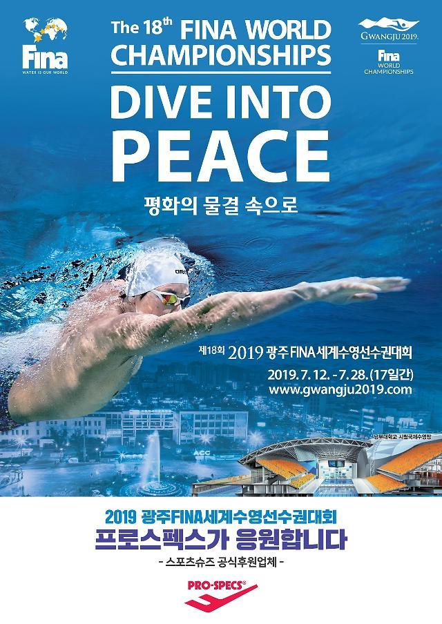 프로스펙스, 2019 광주 FINA 세계수영선수권대회 공식 후원