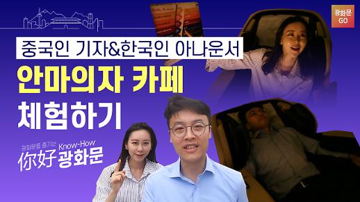 [니하오 광화문] 중국인 기자와 한국인 아나운서의 종각 안마의자 카페 체험기