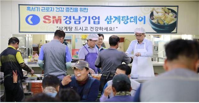 SM경남기업, 현장근로자 위한 2019 삼계탕 데이 행사