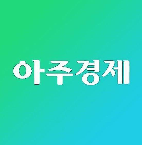 [아주경제 오늘의 뉴스 종합] 내년 최저임금 시급 8590원 외