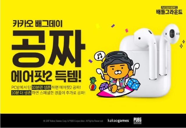 카카오배그데이 시작…에어팟 1500개·갤럭시 S10 5G 쏟아진다