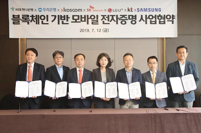 통신3사-삼성전자-금융기업, 블록체인 기반 '초신뢰 사회' 연다
