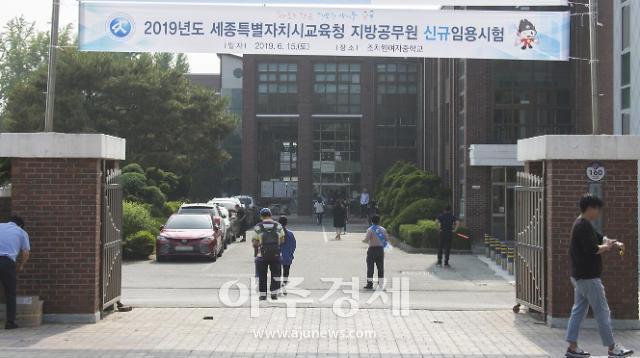 세종시교육청, 지방공무원 신규임용 필기시험 합격자 60명
