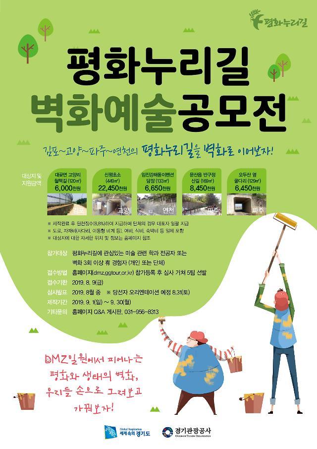 경기관광공사, 평화누리길 벽화예술 공모전 개최