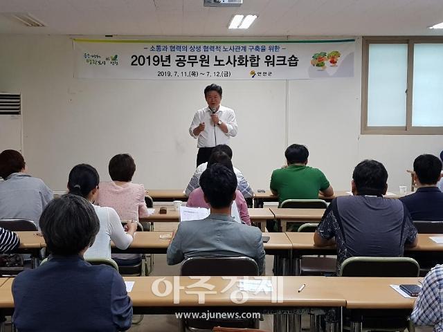연천군, 하나 되는 노사문화 꿈꾼다 노사 워크샵 개최