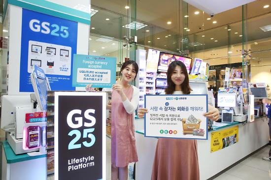 """GS25, 전국서 외화결제 가능…""""달러·위안·유로·엔화로 결제 OK"""""""