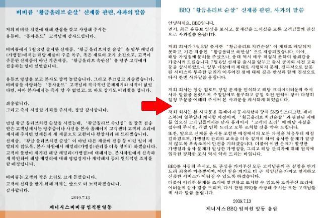 2000원에 신뢰 잃은 BBQ, 소비자 혼쭐에 사과문 '2차 수정'