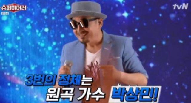 박상민, 누구길래? 모두들 진짜 원곡 가수 맞췄다