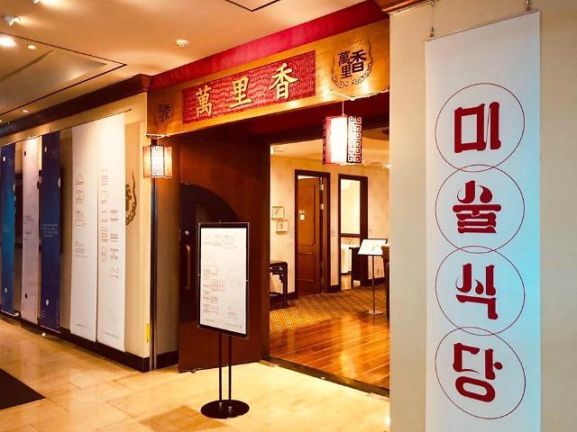 중식당이 갤러리로? 라마다 프라자 제주 호텔, 레트로 스타일 갤러리 '미술식당' 오픈
