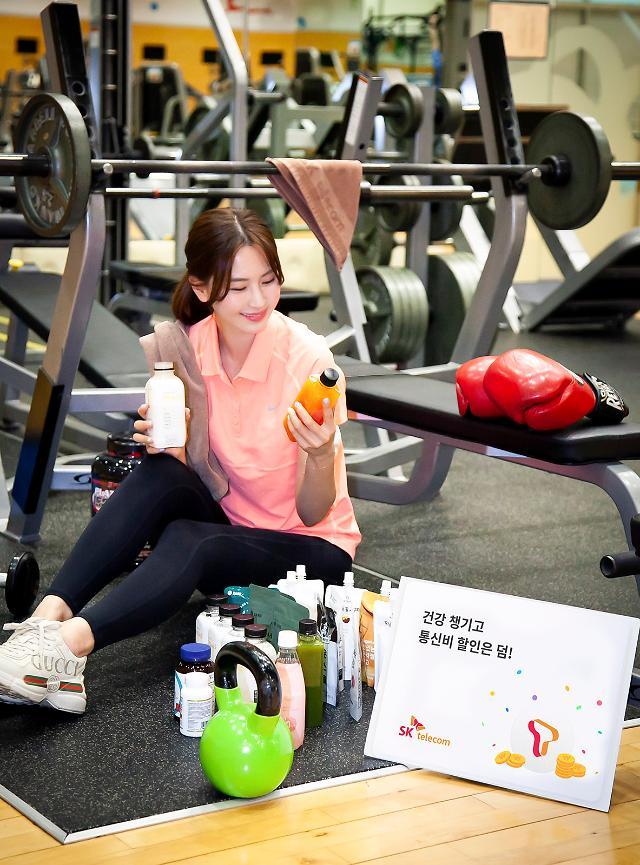 SKT 'T건강걷기', 'T건강습관'으로 새단장…건강식품 구매시 통신비 '할인'