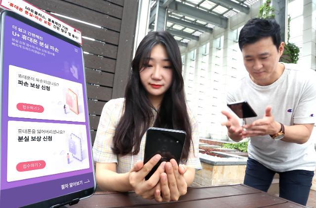 LG유플러스, 블록체인 기반 휴대폰 보험금 간편 청구 앱 출시