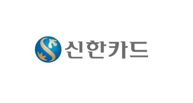 신한카드, 블록체인 기반 신용결제 시스템 특허 취득