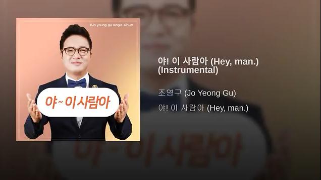 조영구 야! 이 사람아로 3주 연속 트로트 차트 1위…김연자·홍진영도 제쳤다