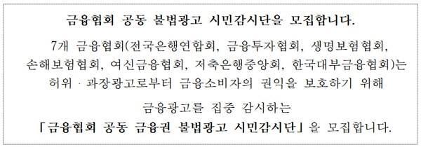 허위·과장 금융광고 잡아낸다…불법광고 시민감시단 모집