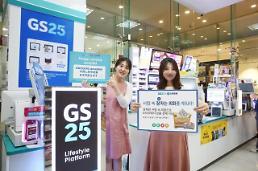 .GS25将在全国店铺提供外币结算服务.