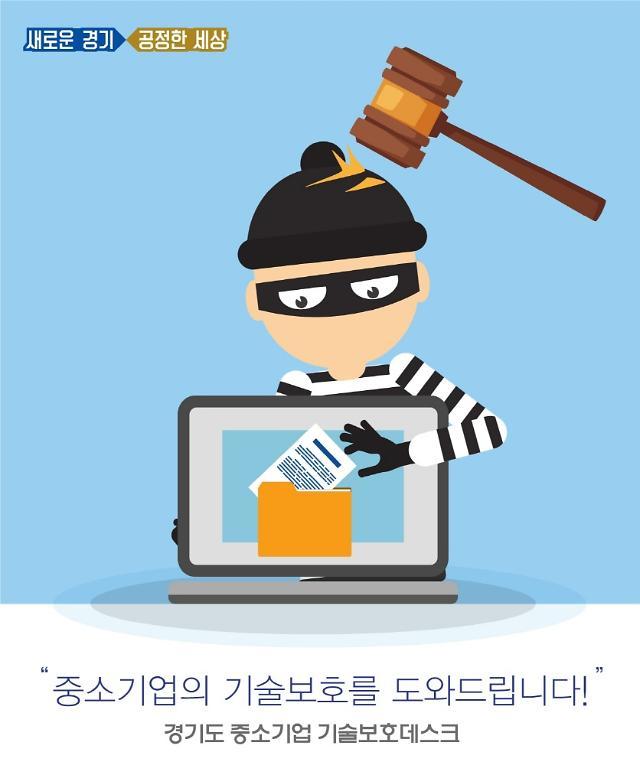 경기도, 중소기업 기술보호데스크' 사업 시작...전국 지자체 최초