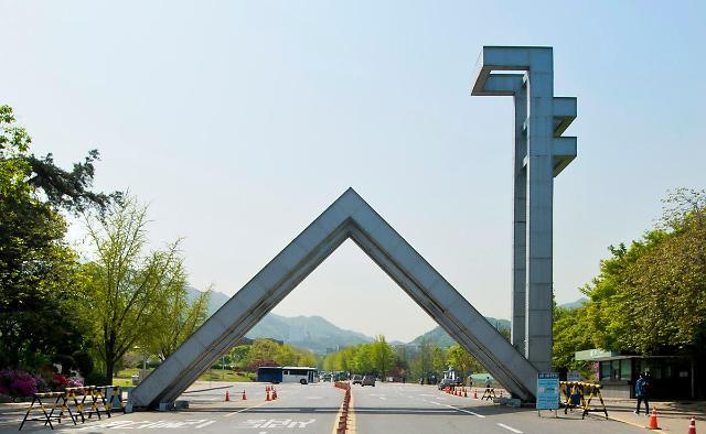"""首尔大学将开设""""和平统一学""""硕士专业"""