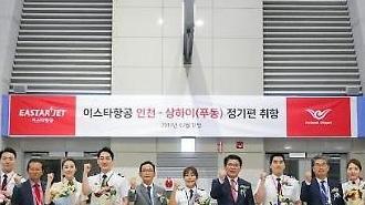 Hãng hàng không giá rẻ Eastar Jet vận hành chuyến bay đầu tiên từ Incheon đến Thượng Hải