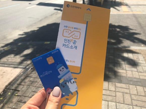 인천시,인천e음 지역경제 효과와 발전방향 모색 위한 토론회 개최