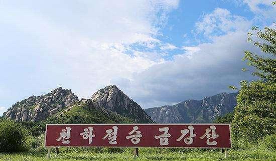 朝媒宣传面向外国人的金刚山旅游产品 7月下旬开售