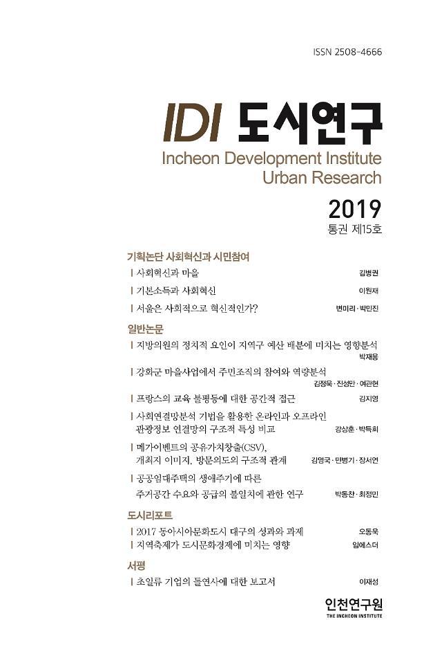 인천연구원 학술지 IDI 도시연구 통권 제15호 발간
