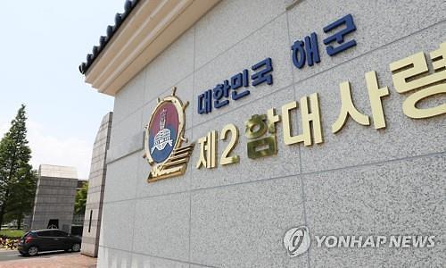 2함대 초소이탈·허위자수 사건, 실형 불가피 전망