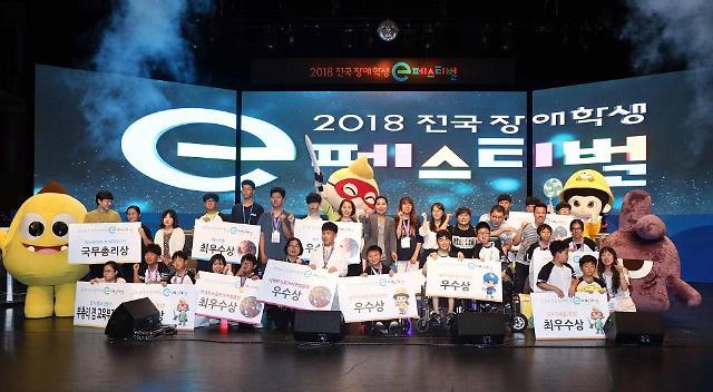 2019 전국 장애학생 e페스티벌 9월 3일 본선 개최