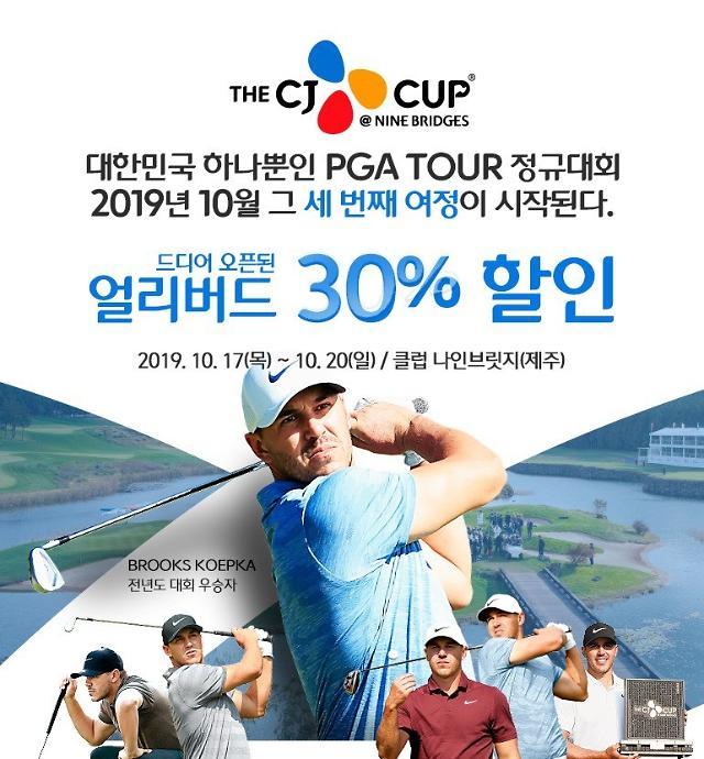 CJmall, 28일까지 '더 CJ컵' 티켓 30% 할인판매