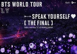 .BTS公开世界巡演追加日程 10月末唱响首尔奥林匹克主体育场.