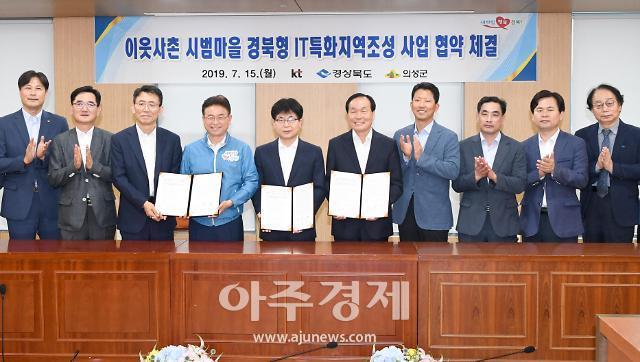 경북도, KT·의성군과 경북형 IT특화지역 조성사업 협약 체결