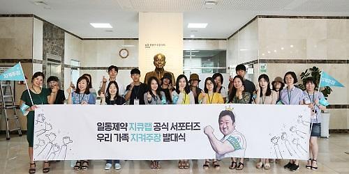 일동제약, 프로바이오틱스 지큐랩 공식 서포터즈 발족