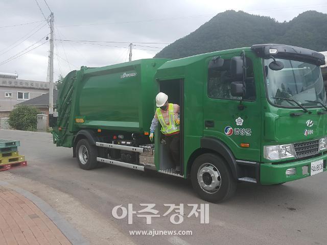 영양군, 대구·경북지역 최초로 한국형 청소차 도입