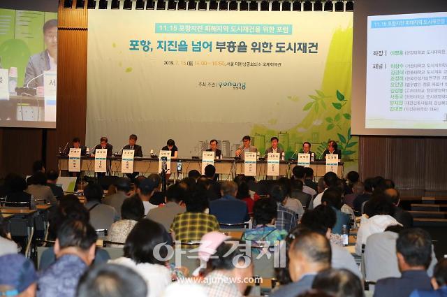 포항시, 서울 대한상의서 11.15지진 피해지역 도시재건 위한 포럼 개최