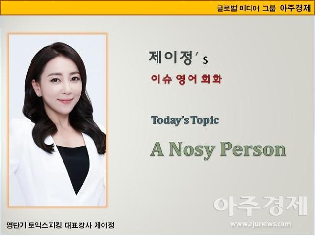[제이정's 이슈 영어 회화] A Nosy Person (참견하기 좋아하는 사람)