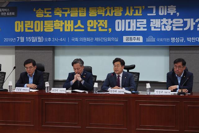 박찬대 의원, <송도 축구클럽 통학차량 사고 그 이후,  어린이통학버스 안전 향상을 위한 토론회> 개최