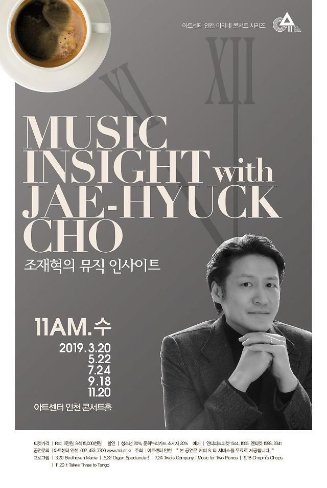 아트센터 인천 2019 마티네 콘서트…수요일 오후를 더욱 풍요롭게 만들어 줄 클래식 향연