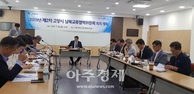 고양시, 남북교류협력사업 재개를 대비한 고양시 남북교류협력위원회 개최