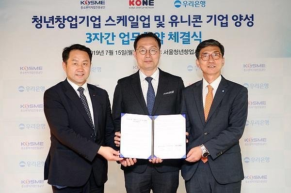 우리은행, 중소벤처기업진흥공단-KONE와 청년 창업기업 지원 MOU