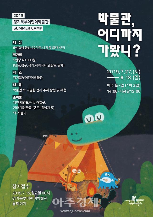 경기북부어린이박물관 여름방학 특별프로그램 및 전시