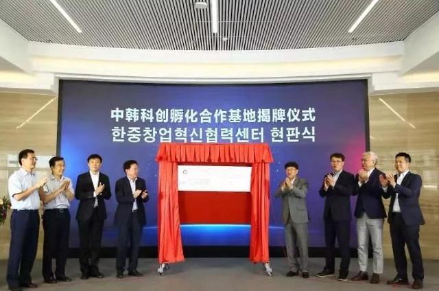 옌타이서, 한중창업혁신협력센터 현판식 개최 [중국 옌타이를 알다(395)]